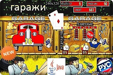 Скачать эмуляторы игровых автоматов garage Игры онлайн
